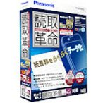 【お取り寄せ】パナソニック 読取革命 Ver.15 バージョンアップ版 Win/CD