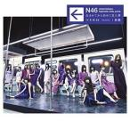 SME 乃木坂46 / 3rdアルバム 「生まれてから初めて見た夢」 通常盤 CD