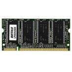エプソン 増設メモリー (256MB) LPMDR256M