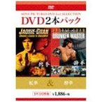 Yahoo!ソフマップYahoo!店【お取り寄せ】 蛇拳/酔拳 【DVD】