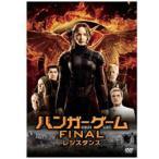 【お取り寄せ】SPE ハンガー・ゲーム FINAL:レジスタンス DVD