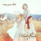 SMD Kalafina / Fate/stay night [UBW] EDテーマ「Ring your bell」初回盤A DVD付 CD