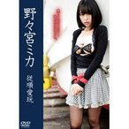 メディアブランド 野々宮ミカ / 従順愛玩 DVD