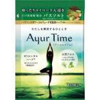 ツムラライフサイエンス Ayur Time(アーユルタイム)レモングラス&ベルガモットの香り(40g)[入浴剤]