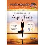 ツムラライフサイエンス Ayur Time(アーユルタイム)ラベンダー&イランイランの香り(40g)[入浴剤]
