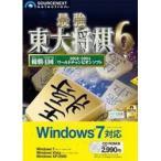 【お取り寄せ】ソースネクスト 最強 東大将棋 6 Windows 7対応版 [毎日コミュニケーションズシリーズ]