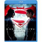 【お取り寄せ】ワーナーホームビデオ  バットマン vs スーパーマン ジャスティスの誕生 ブルーレイ& DVDセット(2枚組)