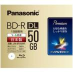 【お取り寄せ】パナソニック LM-BR50MP 録画用BD-R DL(1-6倍速対応 / 片面2層 / 50GB / 1枚 / ホワイトレーベル)