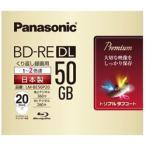 パナソニック LM-BE50P20 録画用BD-RE DL(1-2倍速対応 / 片面2層 / 50GB / 20枚 / 繰り返し録画対応 / ホワイトレーベル) (LMBE50P2...