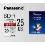 Yahoo!ソフマップYahoo!店【お取り寄せ】パナソニック 録画用 BD-R 1-4倍速 25GB 20枚 インクジェットプリンタ対応 LM-BR25LP20