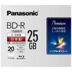 パナソニック 録画用 BD-R 1-6倍速 25GB 20枚 インクジェットプリンタ対応 LM-BR25MP20