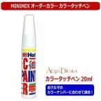 AQUADREAM AD-MMX52188 タッチペン MINIMIX Holts製オーダーカラー ホンダ 純正カラーナンバーG83P ユーカリプタスグリーンパール 20ml