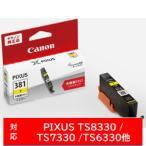 Canon(キヤノン) 【純正】 BCI-381XLY 純正プリンターインク PIXUS(ピクサス) イエロー(大容量)