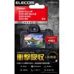 ELECOM(エレコム) CANON EOS M6II用保護フィルム DFL-CM6M2PGHD