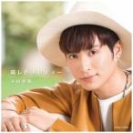 矢田悠祐 / 「SUPER LOVERS 2」OPテーマ「晴レ色メロディー」 矢田悠祐盤 CD