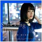 伊藤美来 / Shocking Blue 初回限定盤 DVD付 CD