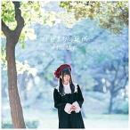 日本コロムビア 村川梨衣/ はじまりの場所 初回限定盤 CD