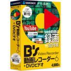 ソースネクスト SOURCENEXT B's 動画レコーダー 6+DVDビデオ [Windows用]
