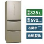 パナソニック Panasonic 3ドア冷蔵庫 335L NR-C340C-N シルキーゴールド