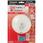 Panasonic(パナソニック)『ねつ当番薄型定温式(SHK7040P)』