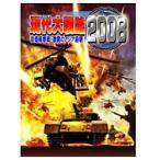 【お取り寄せ】システムソフトアルファ 〔Win版〕 現代大戦略 2008 自衛隊参戦・激震のアジア崩壊!