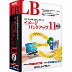 【お取り寄せ】ライフボート LB イメージ バックアップ 11 Pro Win / CD