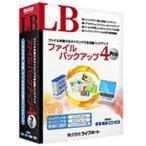 【お取り寄せ】ライフボート 〔Win版〕 LB ファイルバックアップ 4 Pro