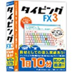 【お取り寄せ】デネット タイピング FX 3