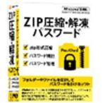 【お取り寄せ】デネット 〔Win版〕 ZIP圧縮・解凍パスワード