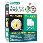【お取り寄せ】デネット 〔Win版〕 ファイル・データセキュリティ
