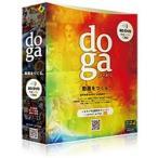 【お取り寄せ】ジェムソフト 〔Win版〕 doga BD・DVD作成ソフト付属版