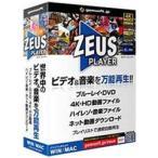 ジェムソフト 〔Win/Mac版〕 ZEUS PLAYER(ブルーレイ・DVD・4Kビデオ・ハイレゾ音源再生)