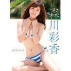 スパイスビジュアル 森川彩香 / AYAKA DVD