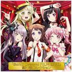 ブシロードミュージック 「BanG Dream! FILM LIVE」劇中歌コレクション CD