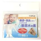 シリウス 除菌水の素(8包入り)   SPW-H008