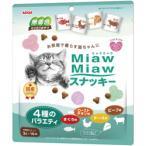 アイシア MiawMiaw スナッキー 4種のバラエティ まぐろ味・ローストチキン味・ビーフ味・チーズ味 48g MMSV-2