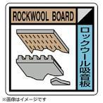 ユニット ユニット 建築業協会統一標識ロックウール吸音板 PVCステッカー200×200