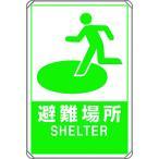 ユニット ユニット 反射表示板 避難場所 大 平リブ付