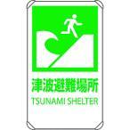 ユニット ユニット 反射表示板 津波避難場所 平リブ付