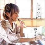 【お取り寄せ】エイベックス 桃井はるこ / 昭和 CD