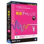 【お取り寄せ】メディアナビ 〔Win版〕 ATR CALL 発音チャレンジ 単語編