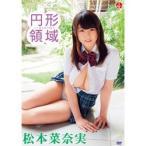 エスデジタル 松本菜奈実 / 円形領域〜Iカップ 100〜 DVD