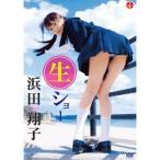 エスデジタル 浜田翔子 / 生ショー  DVD [代引不可][振込不可]
