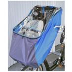 LAKIA LAKIA チャイルドシートレインカバー Ver.2 フロント用(ロイヤルブルー) CYCV-F-BL [代引不可]