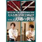 DVD緑川光&阪口大助のBOKUGAKU!1 DVD