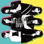 SMD  NMB48 / 16thシングル 「僕以外の誰か」 Type-B DVD付 CD