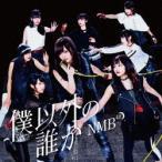 SMD  NMB48 / 16thシングル 「僕以外の誰か」 Type-C DVD付 CD