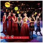 よしもとアール・アンド・シー NMB48/難波愛〜今、思うこと〜 Type-N DVD付 CD