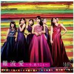 よしもとアール・アンド・シー NMB48/難波愛〜今、思うこと〜 Type-M DVD付 CD