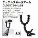 GLIDER デュアルスネークアーム GLD9672 GO224